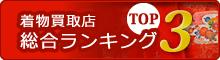 着物買取店総合ランキングTOP3