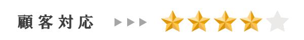 顧客対応:☆4