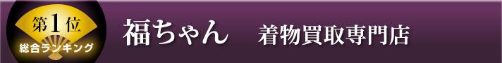 着物買取専門店【福ちゃん】
