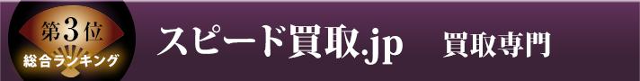 出張査定・買取専門【スピード買取.jp】