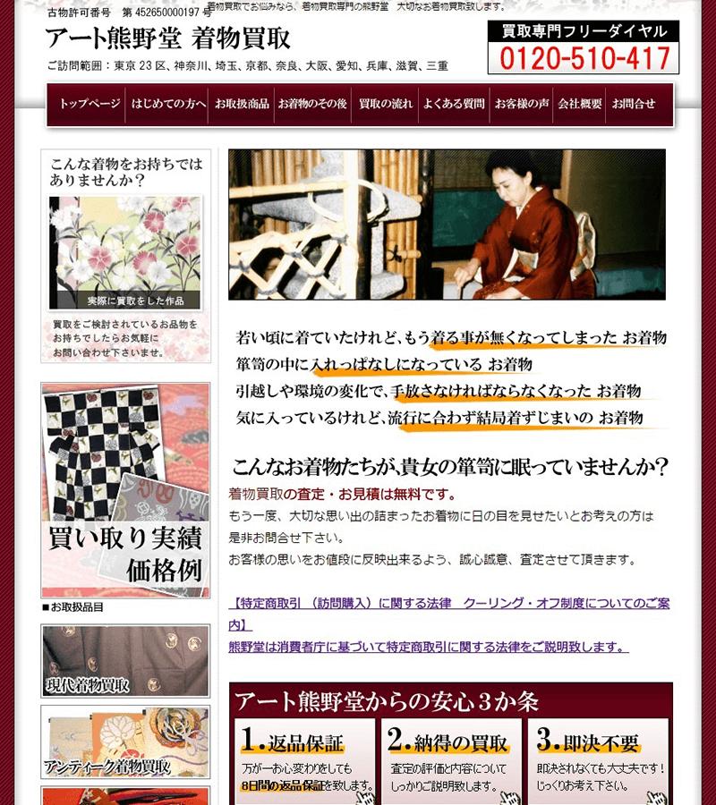 着物買取店【アート熊野堂】サイト