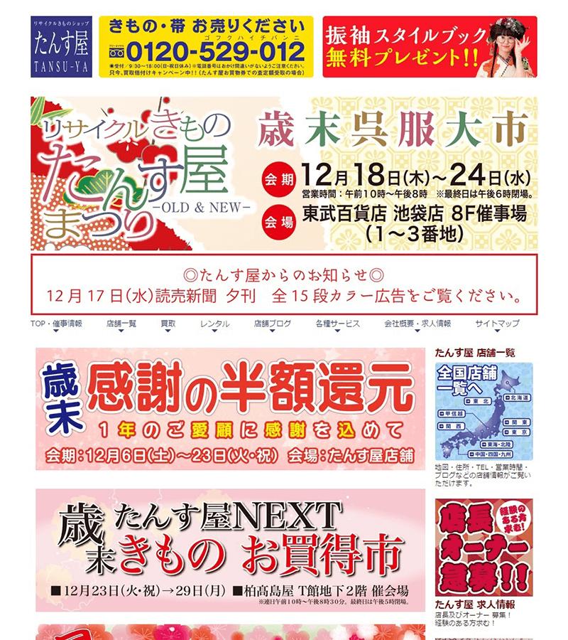 着物買取店【たんす屋】サイト