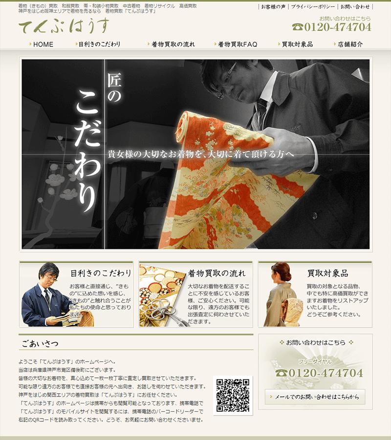てんぷはうすサイト